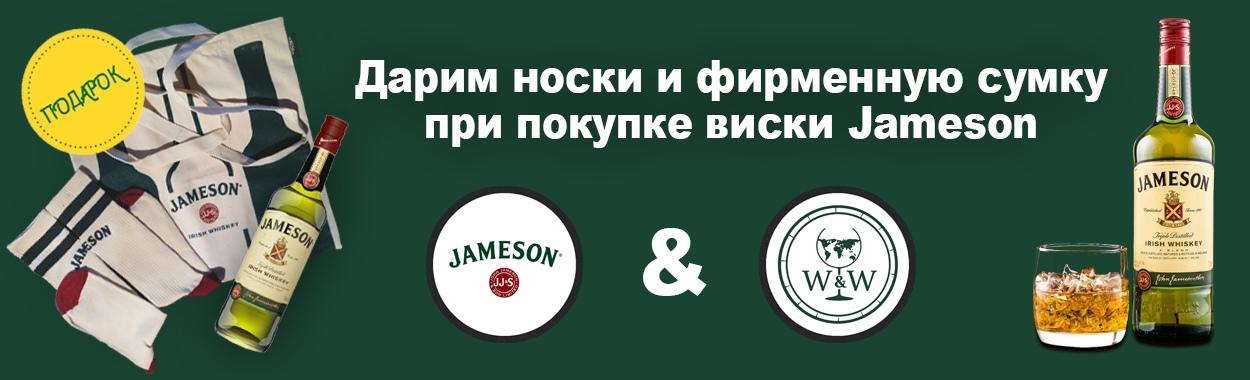 Подарок при покупке виски Jameson