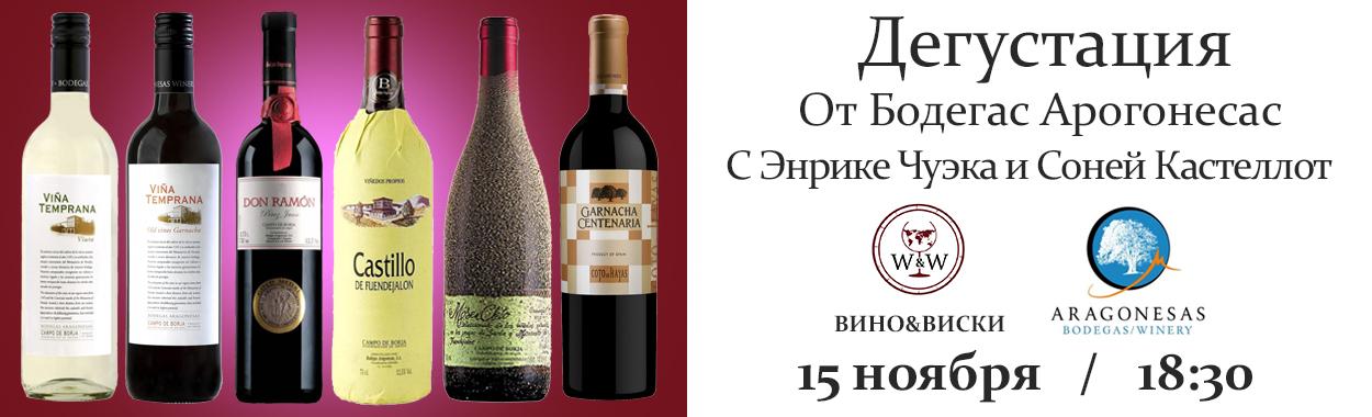 Дегустация вин от винодельни Бодегас Арогонесас (Bodegas Aragonesas)