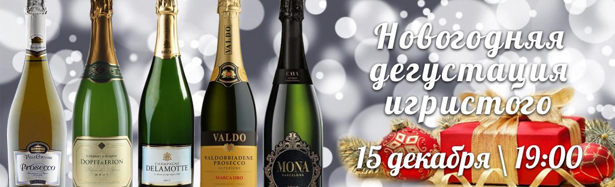 15 декабря 2017. Новогодняя дегустация игристых вин.