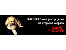 КАПИТАЛьная Распродажа им. Карла Маркса!