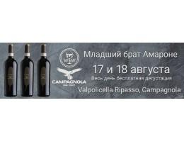 Дегустация Valpolicella Ripasso Classico Superiore от Campagnola