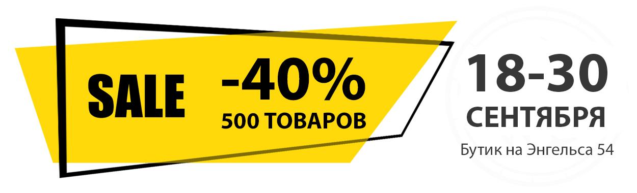 -40% ВАУ! СУПЕР РАСПРОДАЖА!