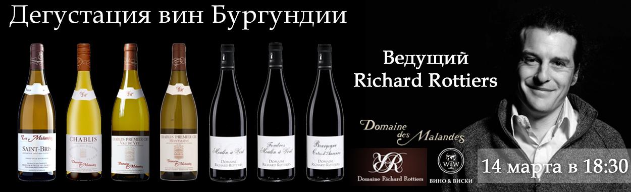 Дегустация вин Бургундии с Ришаром Роттье